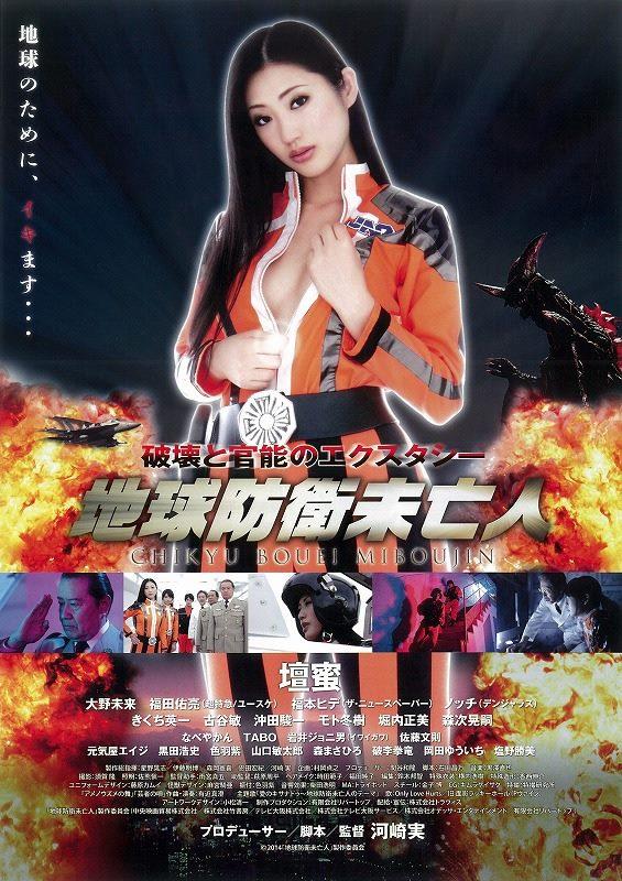 chikyuu-bouei-mibojin-poster