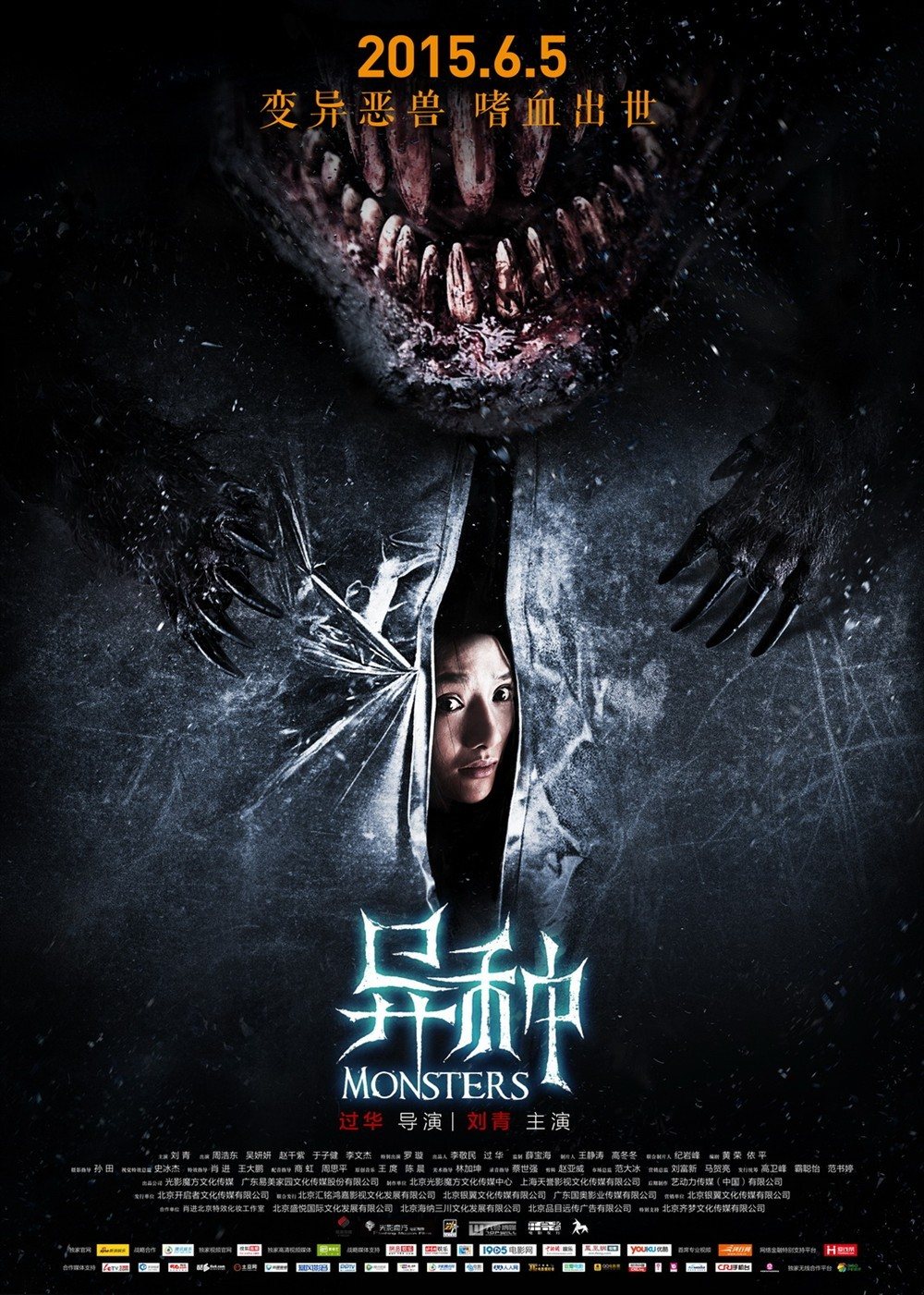 monster-Yi zhong-poster3 | Undead Backbrain